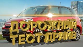 Дорожный тест драйв 2021 FIAT 500L Sport | Test drive 2021 FIAT 500L Sport