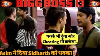 BiggBoss 13, Monday Episode Preview, Asim Cheats And Pushed Siddharth Again, BB13