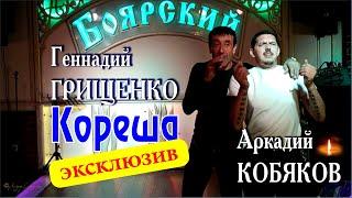 Download Эксклюзив!!! Г. Грищенко и А. Кобяков (02.06.2014 г.) NEW Mp3 and Videos