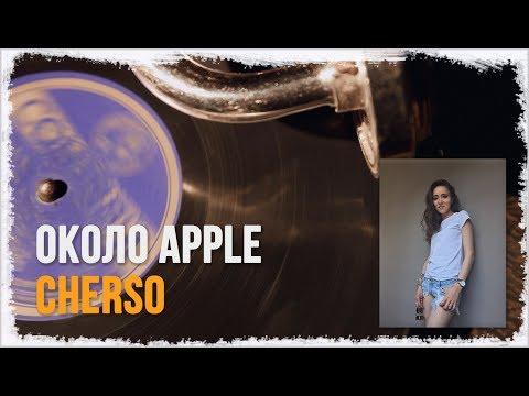 Черсо - Около Apple (Премьера клипа, 2018) 0+