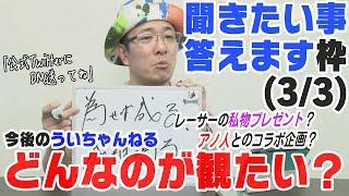 【分割】ういち 緊急生配信 (第11回)【3/3】