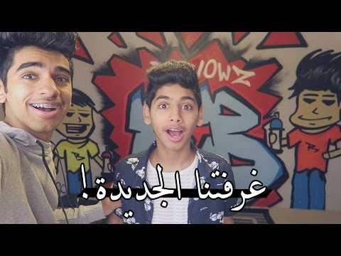 فيديو غرفتنا الجديدة ! : اليوم الوطني السعودي + تغيرات حتصير قريب =)