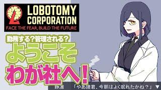 ロボトミー社に18日目の勤務開始 【にじさんじ/静凛】