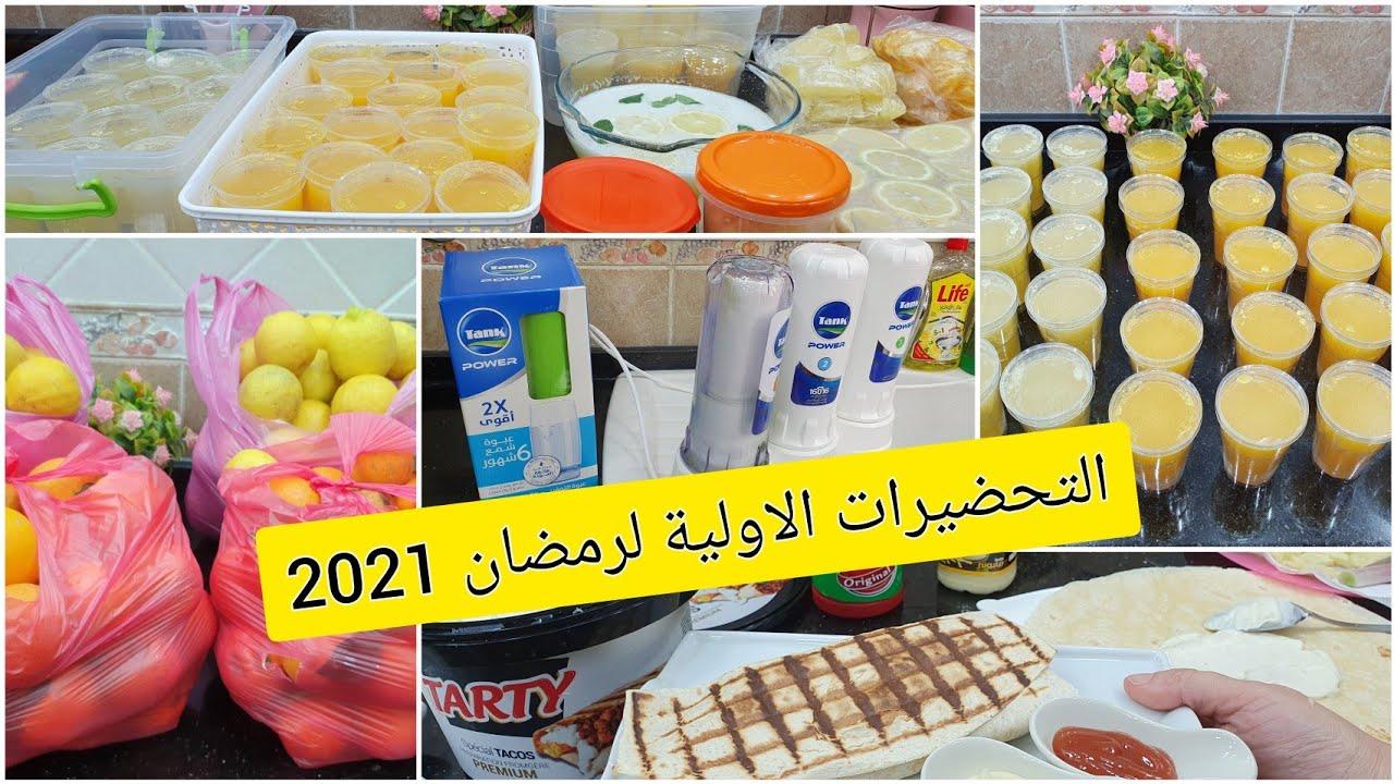 بديت في تحضيرات رمضان 2021 سندويتشات سهلة وسريعة فلتر من اجل الحصول على ماء صحي