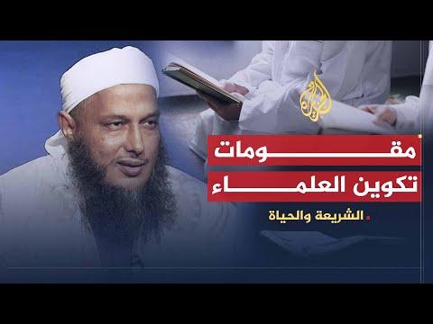 الشريعة والحياة - محمد ولد الددو: مقومات علماء الدين في الإسلام وكيف يتم تكوينهم؟
