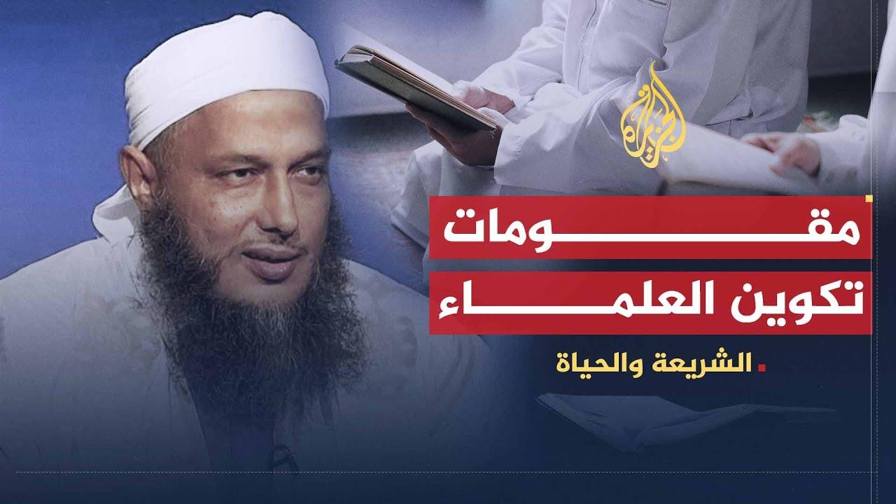 الشريعة والحياة - محمد ولد الددو: مقومات علماء الدين في الإسلام وكيف يتم تكوينهم؟  - نشر قبل 22 ساعة