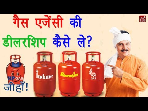 How to Get Gas Agency Dealership in Hindi | By Ishan