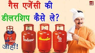 all process to open gas Agency in India