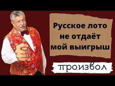 Русское лото не отдаёт мой выигрыш