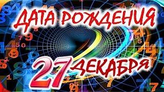 ДАТА РОЖДЕНИЯ 27 ДЕКАБРЯ