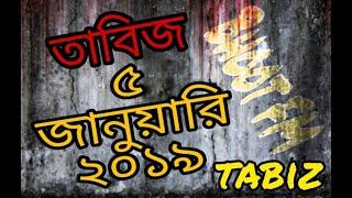 tabiz-5-1-2019-special-episode-5th-january-2019-radio-94-8-fm-bhoot-fm-5-january