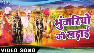 Aalha Bhunjariyo Ki Ladai Vol - 1¦ Gafur Khan ¦ Hindi Aalha Bhajan