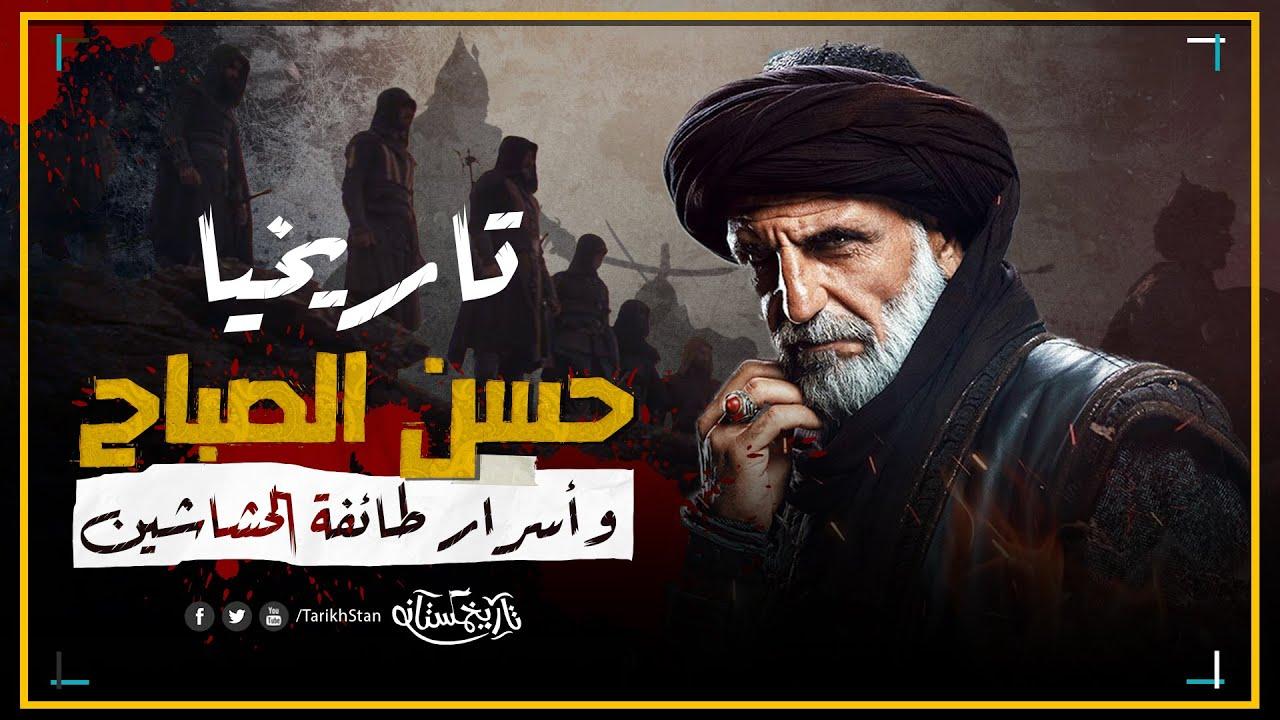 تاريخستان | المرعب «حسن الصباح» وأسرار طائفة الحشاشين | نهضة السلاجقة (8)