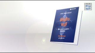 india-way-book-in-tamil-s-jaishankar-minister-of-external-affairs-of-india-hindu-tamil-thisai