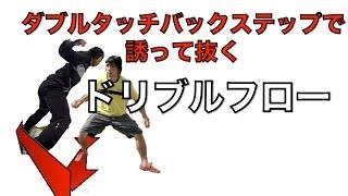 誘い&ずらしで抜くドリブルフロー! ダブルタッチ&バックステップ Double Touch & back-step Dribble Flow