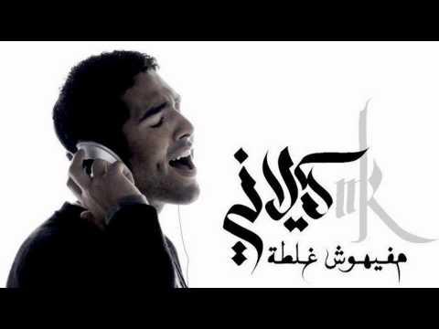 Mohamed Kelany - Eh Elly Sah \ محمد كيلاني- أيه ايلي صح + Mp3 Download Link