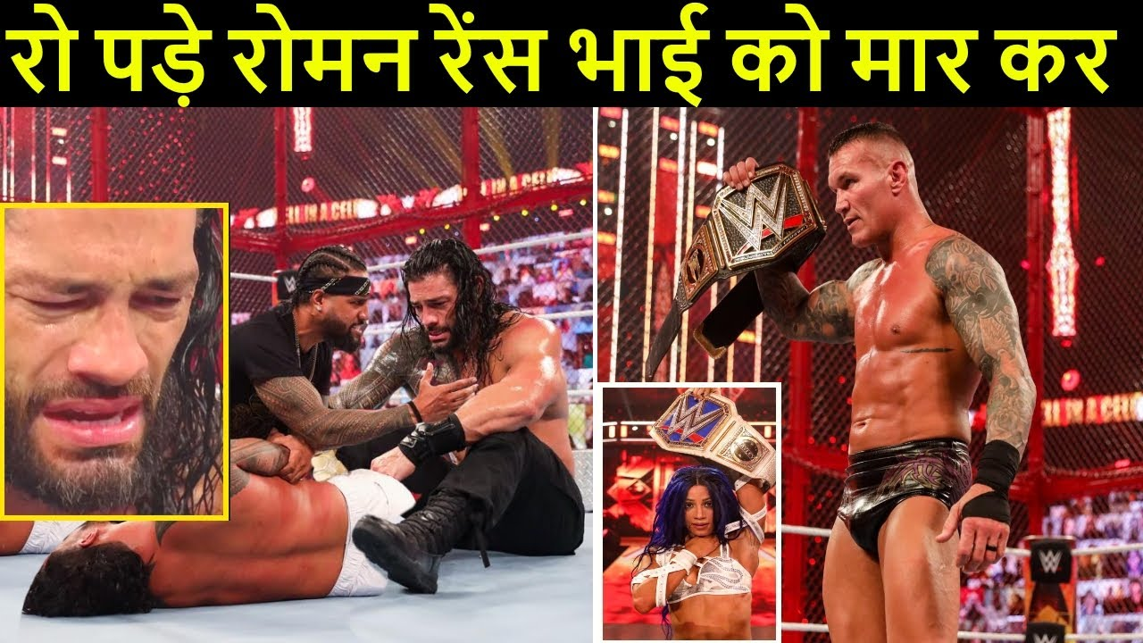 रो पड़े Roman reigns - WWE Hell in a Cell 2020 Highlights | Randy Orton Vs Drew McIntyre, OTIS MITB