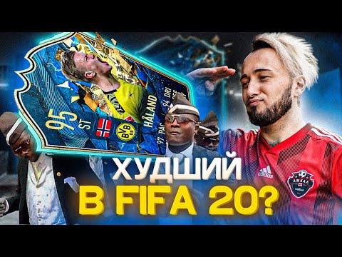 ХУДШАЯ ТОТС КАРТОЧКА В ФИФА | ОПЯТЬ ПОВЕЗЛО В ПАКАХ