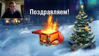 Скорпион ?Открываю 20 коробок Новогоднего рождества