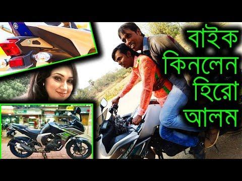 হিরো আলম নতুন বাইক কিনলেন কিন্তু কিভাবে জানেন ? Hero Alom OFFICIAL Bangla News Today