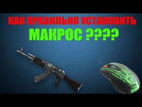 САМЫЙ ЛУЧШИЙ МАКРОС НА АК-103!!!Или как правильно установить макрос на мышку X7