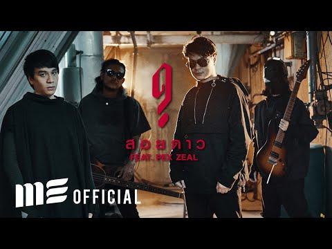 สอยดาว - GHOST Feat. PEX ZEAL [OFFICIAL MV] - วันที่ 06 Aug 2019