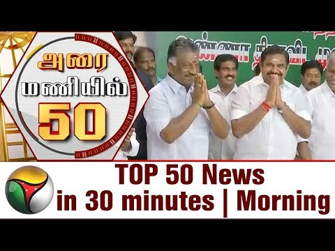Top 50 News in 30 Minutes | Morning | 29/11/17 | Puthiya Thalaimurai TV