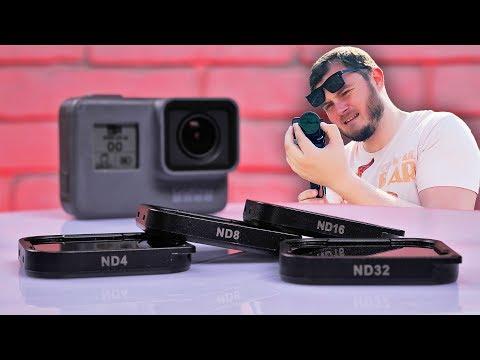 Профессиональная съемка на GoPro [Светофильтры FreeWell]