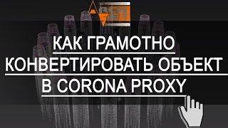 Преимущества Corona Proxy  Как грамотно конвертировать объект в Corona Proxy(, 2016-02-04T14:37:04.000Z)