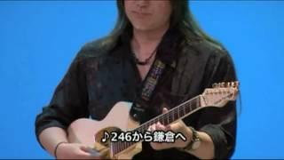 ウエスト・サイド・ギター・・・・・246から鎌倉へ.