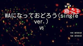 【カラオケ】WAになっておどろう(single ver.)/V6
