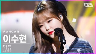 [안방1열 직캠4K] 악뮤 이수현 'HAPPENING' (AKMU LEE SUHYUN FanCam)│@SBS Inkigayo_2020.11.29.