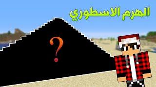 دايموند كرافت #14 عدلنا على شكل الهرم وصار خرافي !!؟