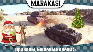 World of Tanks приколы Бешеные олени 5 восстание оленей