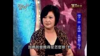 新聞挖挖哇:教養有多難?(2/6) 20130418