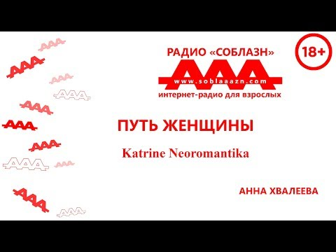 Радио Соблазн. Путь женщины - Katrine Neoromantika