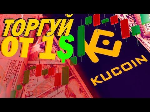 Kukoin криптовалютная биржа/  как торговать на криптой от 1$