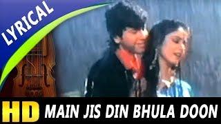 Main Jis Din Bhula Doon Tera Pyar Dil Se With Lyrics|Lata Mangeshkar,Amit Kumar|Police Public Songs