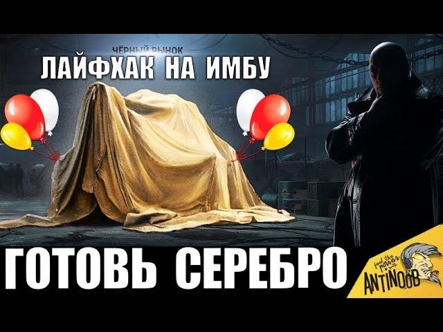 УРА! НОВЫЙ ЧЕРНЫЙ РЫНОК! ЛАЙФХАК ВСЕМ НА ПРЕМ ИМБУ в World of Tanks!