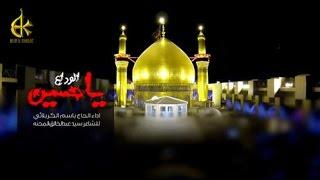 الوداع ياحسين - الحاج باسم الكربلائي