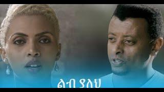 Ethiopian Music: Zeritu Kebede & Tadele Gemechu (#LibYaleh) New Ethiopian Music 2019(Official Vi