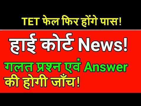 Bihar TET ! हाई कोर्ट केस प्रश्न एवं आंसर की होगी फिर जांच! Tet Results ! Exam ! Answer Key