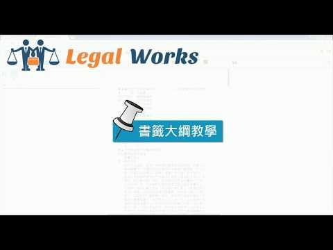 第 2 集 Legal Works【書籤大綱】