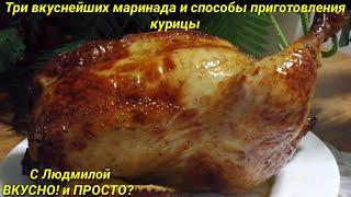 Три вкуснейших маринада и способы приготовления курицы. Three delicious marinade and chicken cookin