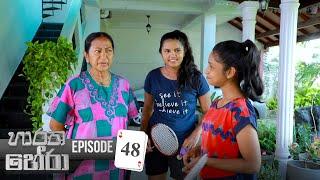 Haratha Hera | Episode 48 - (2020-04-11) | ITN Thumbnail