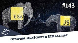 В чем разница между JavaScript и ECMAScript? — Суровый веб #143