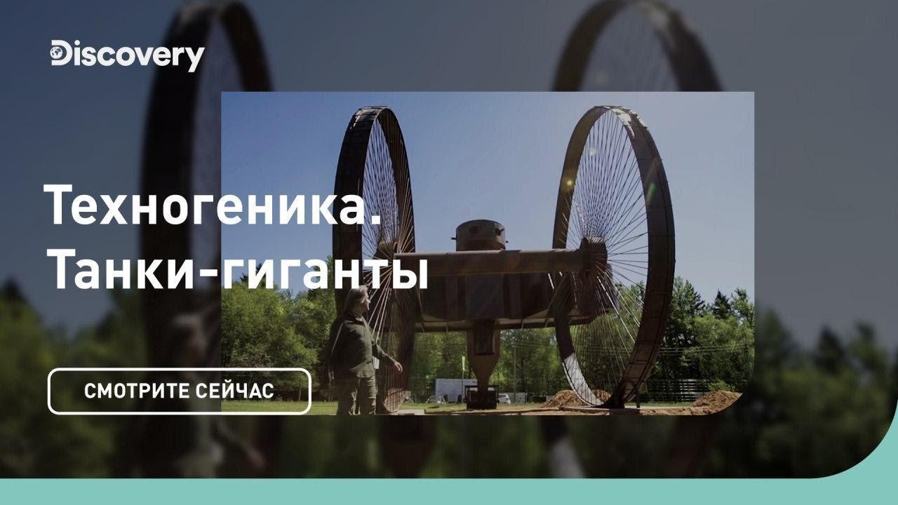 Танки-гиганты | Техногеника | Discovery Channel