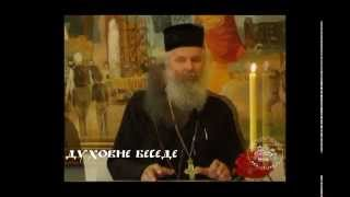 Aрхимандрит др Никодим Богосављевић - Православни и рат (ДУХОВНЕ БЕСЕДЕ)