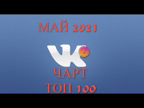 Чарт ВКонтакте Топ 100 [Май 2021]