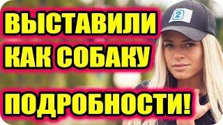 ДОМ 2 СВЕЖИЕ НОВОСТИ раньше эфира! 19 июля 2018 (19.07.2018)